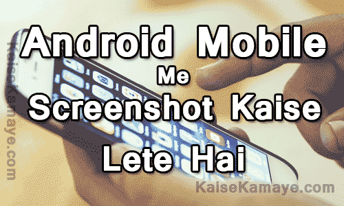 Android Mobile Phone Me Screenshot Kaise Lete Hai in Hindi , Mobile Screenshot Kaise Le , Mobile Screen ki Photo Kaise le