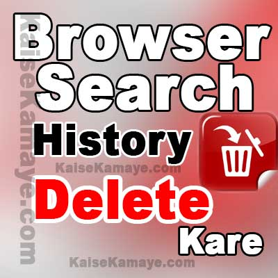 Browser Search History Delete Kaise Kare in Hindi , Browser Search History Delete karna ka tarika , How To Delete Browser Search History in Hindi