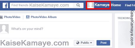 Facebook Profile Photo Kaise Lagaye in Hindi , Facebook Par Apna Profile Photo Kaise Upload Kare, Facebook Par Profile Picture Kaise Badle,