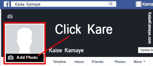 Facebook Profile Photo Kaise Lagaye in Hindi , Change Your Facebook Profile Picture in Hindi , Facebook Par Profile Picture Kaise Badle , Facebook Par Profile Photo Kaise Upload Kare