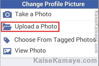 Facebook Profile Photo Kaise Lagaye in Hindi , Change Your Facebook Profile Picture in Hindi , Mobile se Facebook Profile Photo Kaise Lagaye