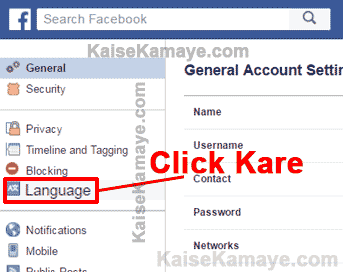 Facebook ko Hindi Bhasha me Kaise Kare Kaise Dekhe or Chalaye , How To See Facebook in Hindi , Facebook in Hindi