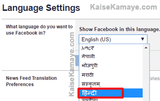 Facebook ko Hindi Bhasha me Kaise Kare Kaise Dekhe or Chalaye , How to see Facebook in Hindi