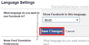 Facebook ko Hindi Bhasha me Kaise Kare Kaise Dekhe or Chalaye