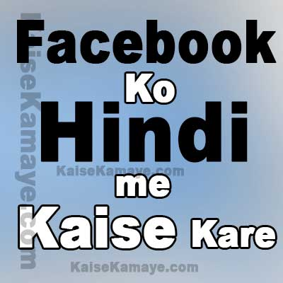 Facebook ko Hindi Bhasha me Kaise Kare Kaise Dekhe or Chalaye , Facebook Hindi Me Kaise Chalaye , How To Change Facebook language in Hindi