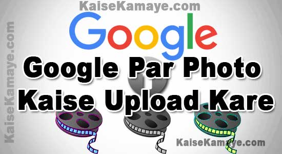 Google Par Photo Kaise Upload Kare Kaise Dale, Google Par Image Kaise Dale, Google Par Photo Kaise Upload Karte Hai, Google par Photo Upload Kaise Kare, How To Upload Image on Google in Hindi