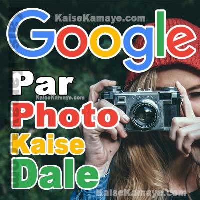 Google Par Photo Kaise Upload Kare Kaise Dale , Google Par Photo Kaise Upload Karte Hai , Google par Photo Upload Kaise Kare, How To Upload Image on Google in Hindi