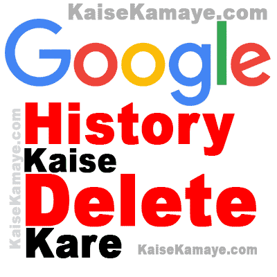Google Search History Kaise Delete Kare in Hindi , Delete Google Search History , How To Delete Google Search History in Hindi