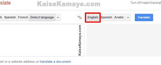 Hindi se English Banana Hindi se English Translation Kaise Kare