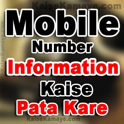 Mobile Number Ka Name Location Address Jankari Kaise Pata Kare, How To Trace Mobile Phone Name Address Location Of Unknown Number in Hindi, track mobile phone location , How to Trace an Unknown Number Hindi