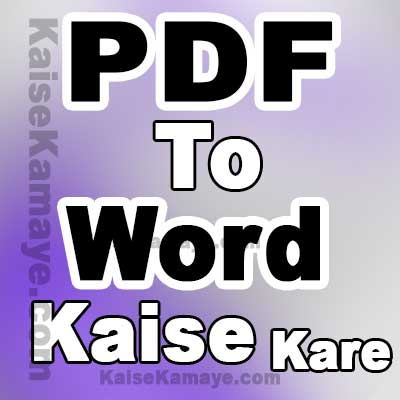 PDF File Ko Word Document Me Kaise Convert Kare PDF to Word in Hindi , PDF File Ko Word File Me Kaise Kare