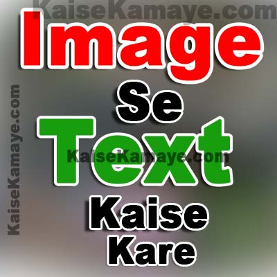 Image ko Word or Text Document me Kaise Convert Kare , Image se Text Kaise Kare , Image To Text