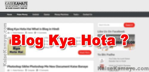 Blog Kya Hota Hai What is Blog in Hindi , Blogging Kya Hai , Blogger Kya Hai