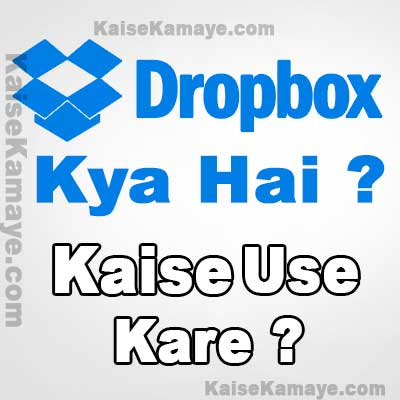 Dropbox Kya Hai or Kaise Use Kare in Hindi , Dropbox Kya Hai , Dropbox Account Kaise Banaye, Dropbox Kaise Use Kare