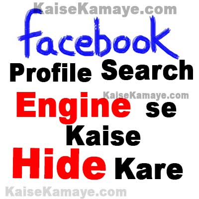 Facebook Profile ko Search Engine se Kaise Hide Kare in Hindi, Facebook Profile Ko Kaise Chupaye , facebook profile kaise hide kare
