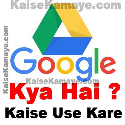 Google Drive Kya Hai Kaise Use Kare in Hindi , Google Drive Kya Hai , Google Drive Kya Hota Hai , Google Drive Kaise Chalaye
