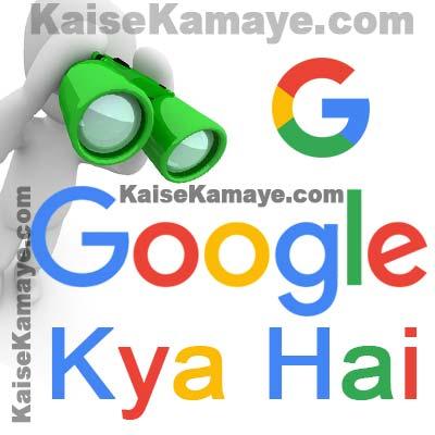 Google Kya Hai Kisne Banaya Puri Jankari Hindi Me , Google Kya Hai , Google Kisne Banaya , Google Kya Hota Hai