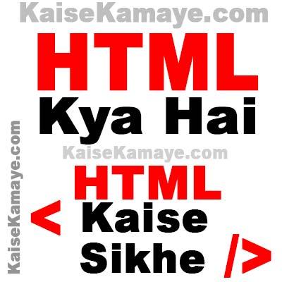 HTML Kya Hai HTML Kaise Sikhe in Hindi , HTML Kya Hota Hai , HTML Kaise Sikhe