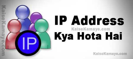 IP Address Kya Hota Hai Apna IP Address Kaise Pata Kare in Hindi ,IP Address Kya Hai , Apna IP Address Kaise Pata Kare