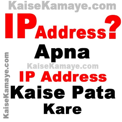IP Address Kya Hota Hai Apna IP Address Kaise Pata Kare in Hindi , IP Address Kya Hai , Apna IP Address Kaise Pata Kare
