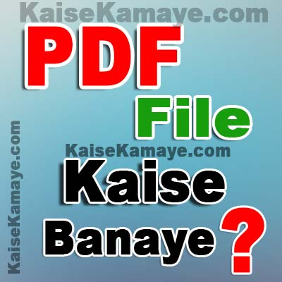 PDF File Kaise Banaye in Hindi , PDF File Kaise Banate Hai , Word Document ko PDF me kaise convert kare