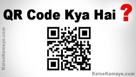 QR Code Kya Hota Hai Or Kaise Banaye in Hindi , QR Code Kya Hai , QR Code Kaise Banaye