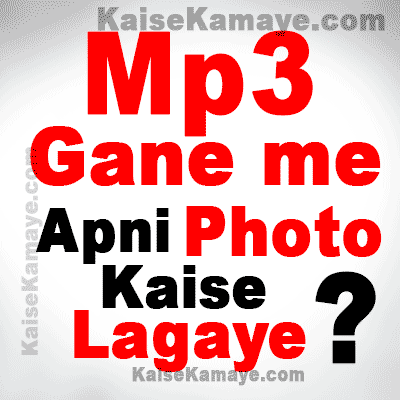 Mobile se Mp3 Song Me Apna Photo Kaise Lagaye Add Image in Mp3 Song, Gane me Apni Photo Kaise Lagaye, How to Add Image in Mp3 Song in Android