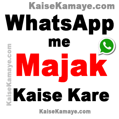 WhatsApp me Kisi Ko Bevkuf Kaise Banaye Make Fool On WhatsApp, WhatsApp me Majak Kaise Kare, Whatsapp Trick in Hindi