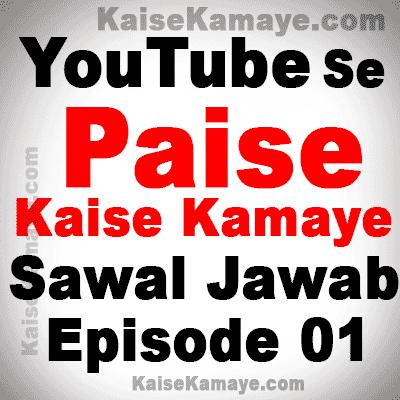 YouTube se Paise Kaise Kamaye , YouTube Se Paise Kaise Kamate Hai , YouTube se Paise Kamane Ka Tarika