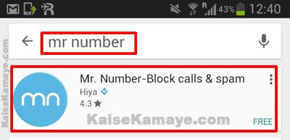 Android Mobile Par Kisi Bhi Phone Number Ko Block Kaise Kare, call or message ko block kaise kare, Number Block Karne Ka Tarika