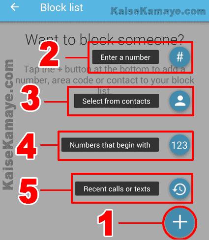 Android Mobile Par Kisi Bhi Phone Number Ko Block Kaise Kare, How To Block Number On Android Mobile in Hindi