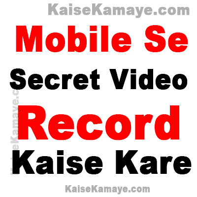 Android Mobile Phone Se Secret Video Kaise Record Kare , Mobile me chupke se Video Kaise Banaye, How To Record Secret Video On Android Mobile in Hindi