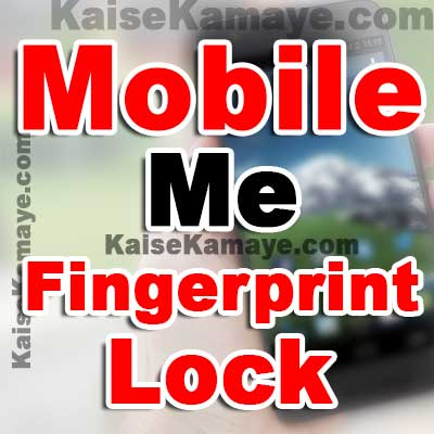 Android Mobile Phone me Fingerprint Lock Kaise Lagaye in Hindi , Fingerprint lock in android mobile