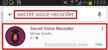 Mobile Me Chupke se Secretly Voice Record Kaise Kare, Mobile me Secret Voice Record Kaise Kare, Record Secret Voice in Android Mobile Hindi