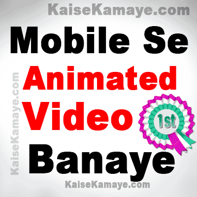 Mobile Se Animated Video Kaise Banaye Cartoon Kaise Banaye, Mobile Me Cartoon Video Kaise Banaye, Mobile se Animation Video Kaise Banaye, How To Make Animated Video On Mobile in Hindi
