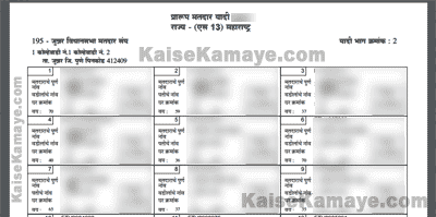 Online Voter ID Card Kaise Download Kare, Online Voter id Card Details Download Kaise Kare
