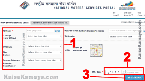 Online Voter id Card Details Download Kaise Kare, Online Voter ID Card Kaise Download Kare