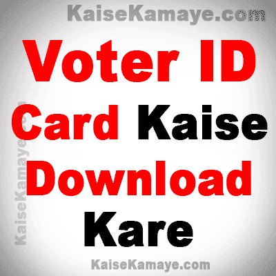 Online Voter ID Card Kaise Download Kare, Download Voter ID Card Online in India, Online Voter ID Card Download in India