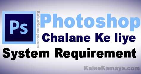 Photoshop Chalane ke liye System Requirement Kya Hoti Hai in Hindi , Photoshop Ke Liye Computer