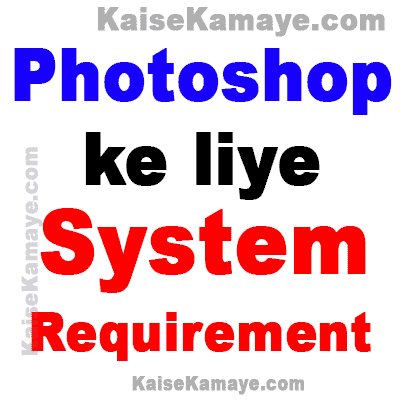 Photoshop Chalane ke liye System Requirement Kya Hoti Hai in Hindi , Photoshop Ke Liye Computer, System Requirement For Photoshop in Hindi