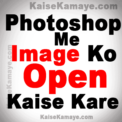 Photoshop Me Image Ko Open Kaise Kare in Hindi,Photoshop Tutorial in Hindi,