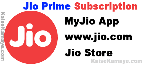Reliance Jio Prime Offer Membership Ki Jankari Hindi Me , Reliance Jio Prime Offer Information in Hindi , jio prime offer kya hai
