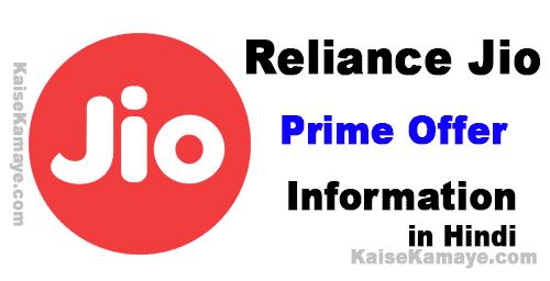 Reliance Jio Prime Offer Membership Ki Jankari Hindi Me , Reliance jio prime offer in hindi, Reliance Jio Prime Offer Information in Hindi