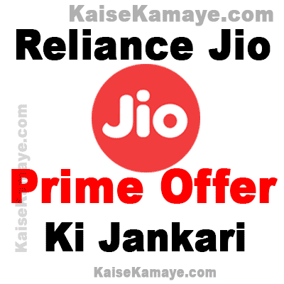 Reliance Jio Prime Offer Membership Ki Jankari Hindi Me , Jio Prime offer information , Reliance jio prime offer in hindi