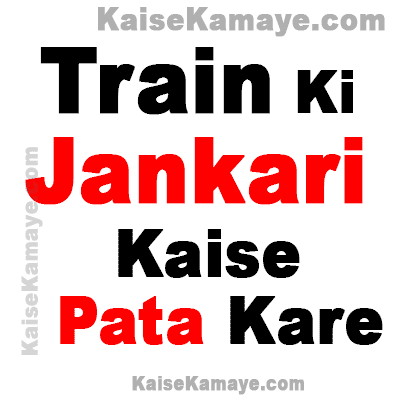 Train Ki Jankari Current Running Status Location Kaise Pata Kare in Hindi , Rail Information in Hindi, Train ki Jankari in Hindi