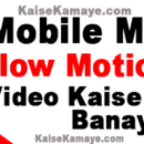 Android Mobile Me Slow Motion Video Kaise Banaye , Mobile Se Slow Motion Video Kaise Record Karte Hai