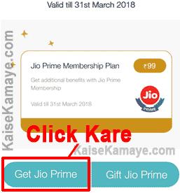 Jio Prime Membership Offer Kaise Activate Kare ,Jio Prime Offer Ko Kaise Activate Kare, Jio Prime Membership Kaise Join Kare