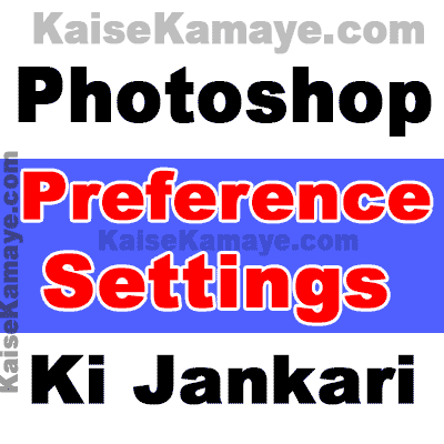 Photoshop Preference Settings Ki Jankari Hindi Me, Photoshop Tutorial in Hindi, Photoshop Sikhe