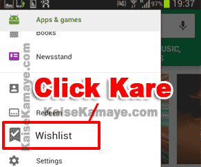 Google Play Store Ke Secret Tips and Tricks in Hindi , Google Play Store Wishlist in Hindi