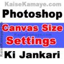 Photoshop Me Canvas Size Kaise Change Kare, Photoshop Tutorial Canvas Size Settings, Photoshop Tutorial in Hindi